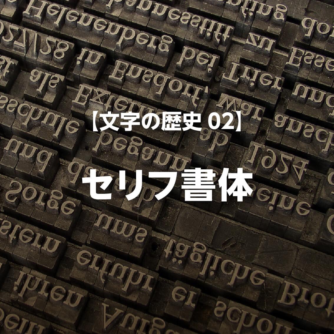 [  文字の歴史2】 セリフ書体