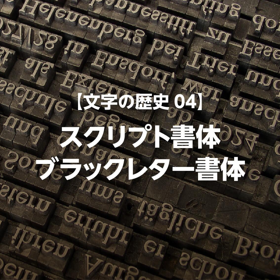 【文字の歴史4】 スクリプト書体・ブラックレター書体
