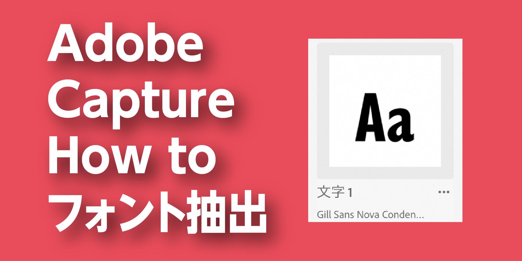 超絶便利【Adobe capture】1.  フォントの検索 How to
