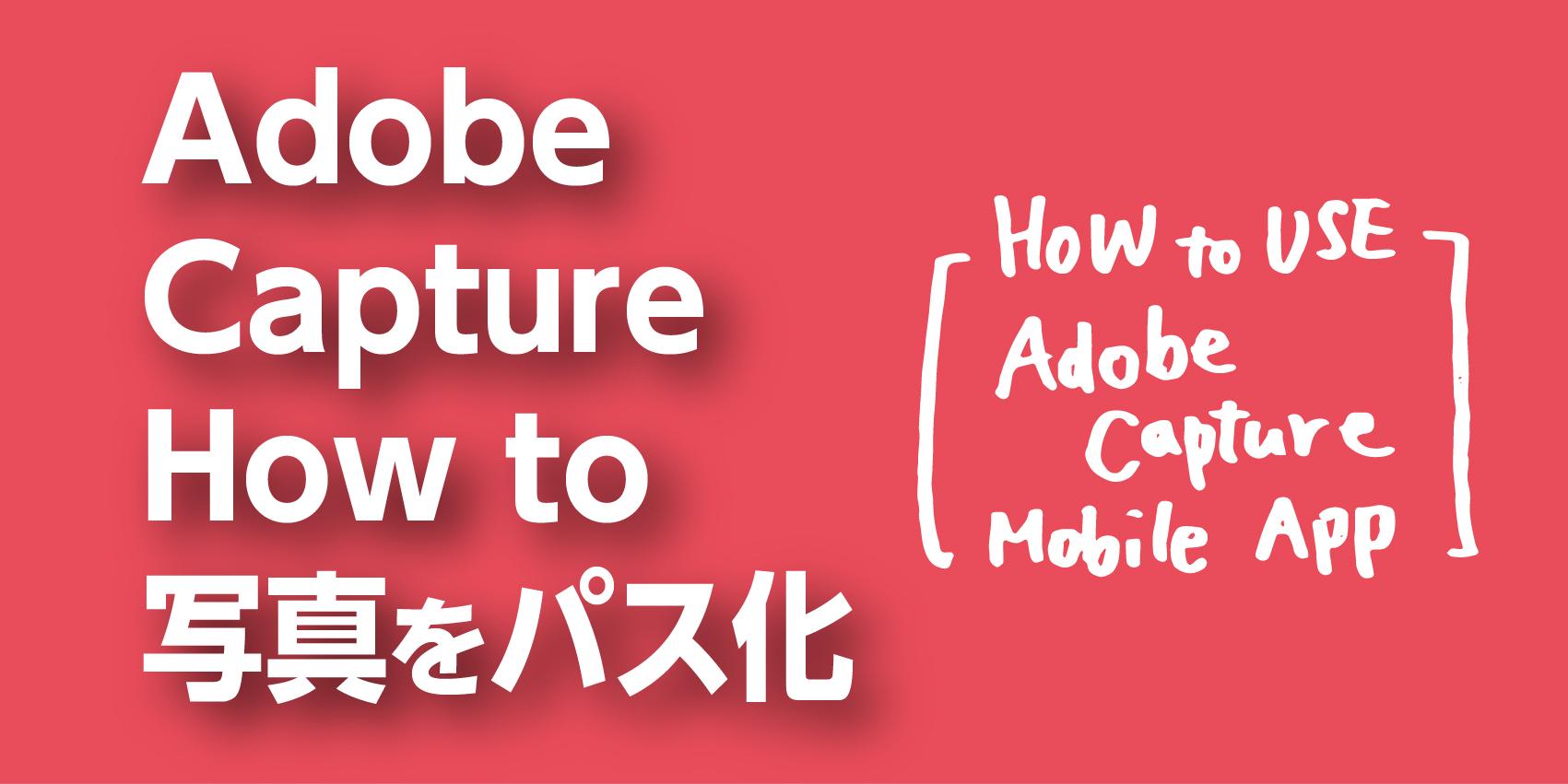 超絶便利【Adobe capture】2.  紙に書いたイラストをパス化する