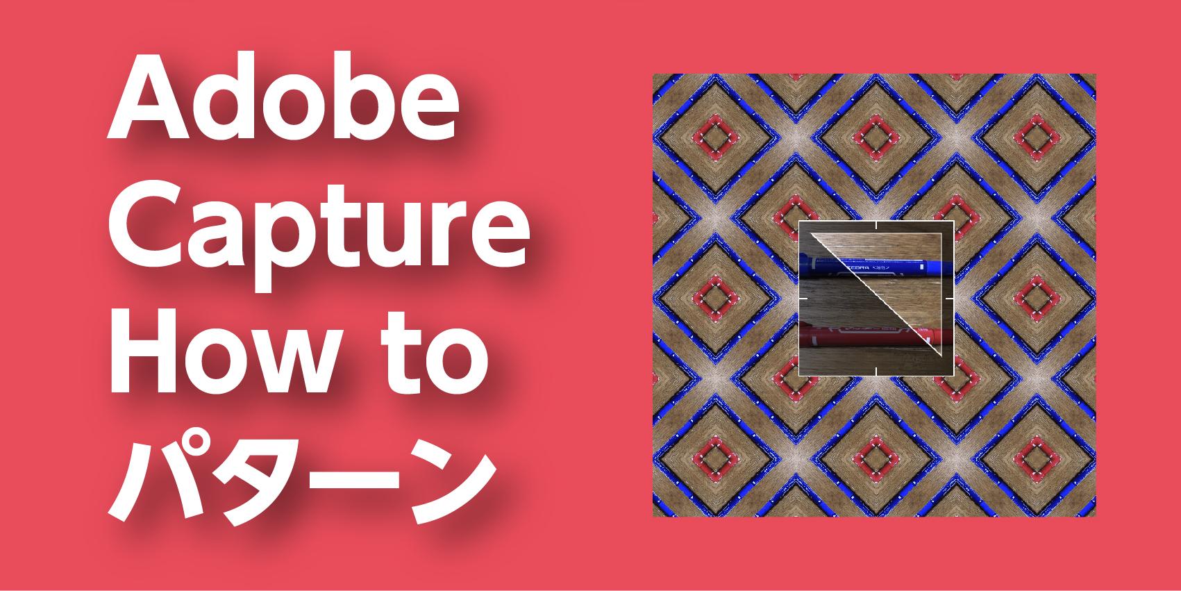 超絶便利【Adobe capture】3.  撮影画像をパターン化する