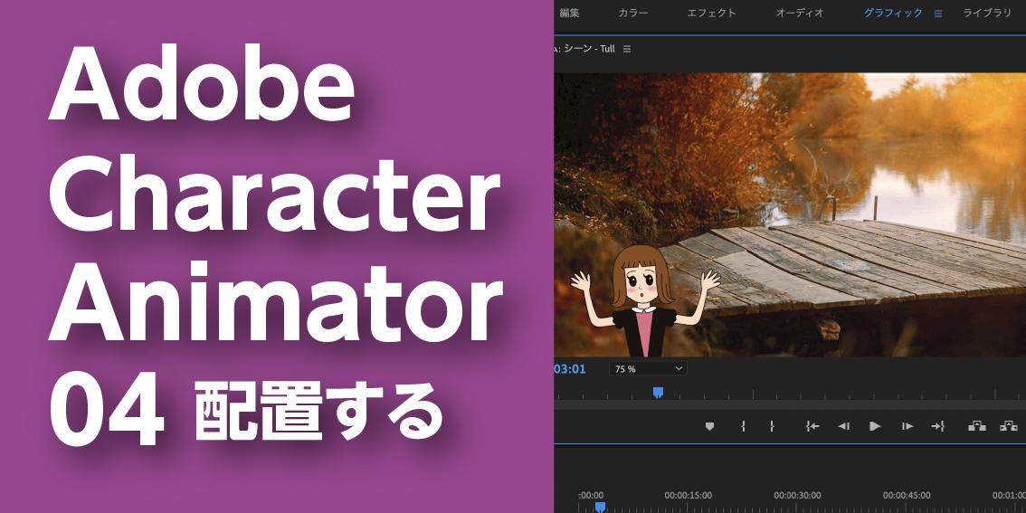 Adobe Character Animator 【アニメーション作ってみた】4.使う