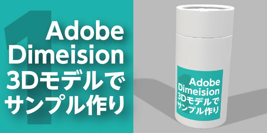 【Adobe Dimension1】モックアップ使って商品イメージを作る(既存3Dモデルを使用)