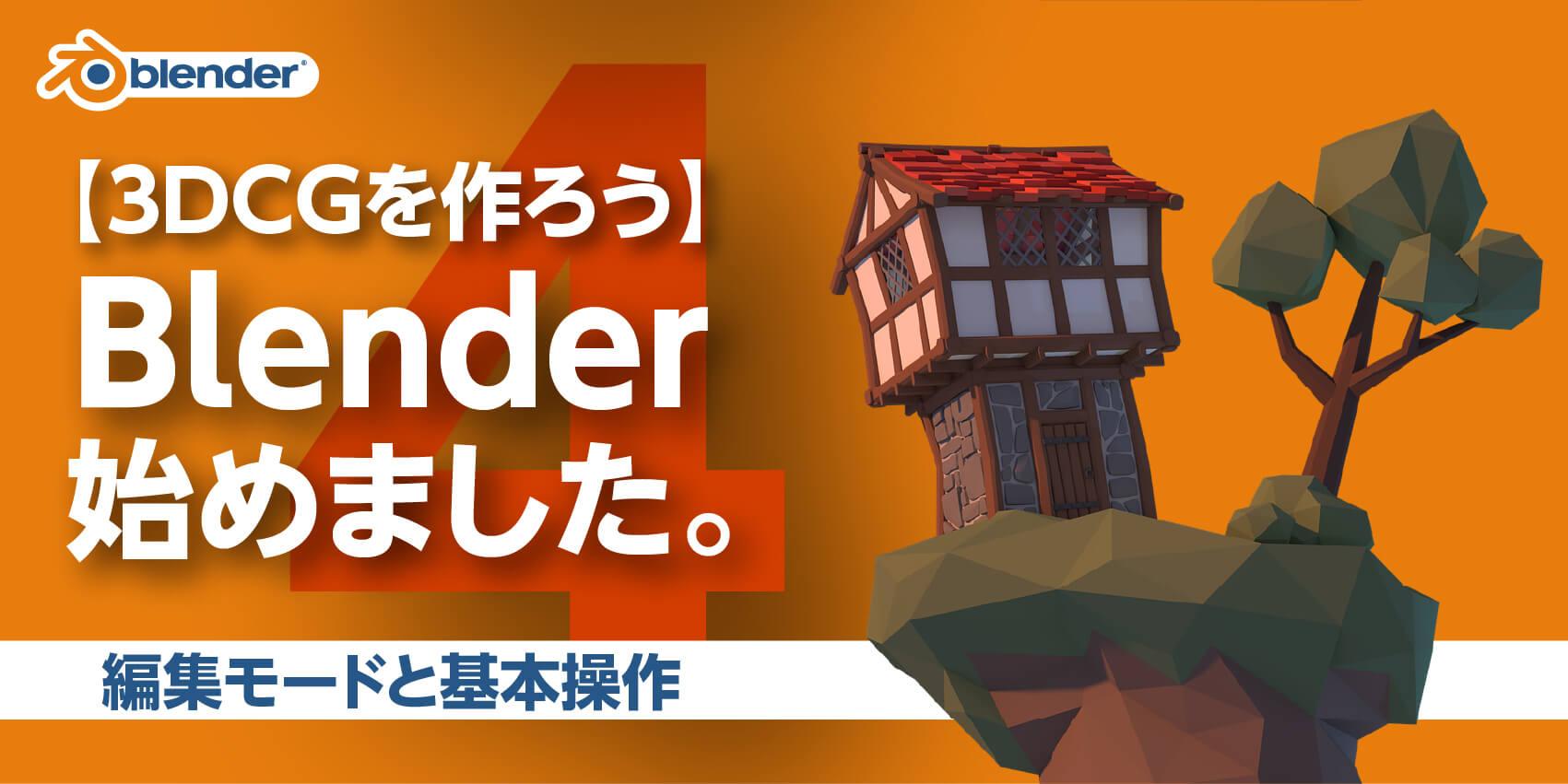 【3Dモデリング/Blender】操作基礎4 編集モードの基本操作