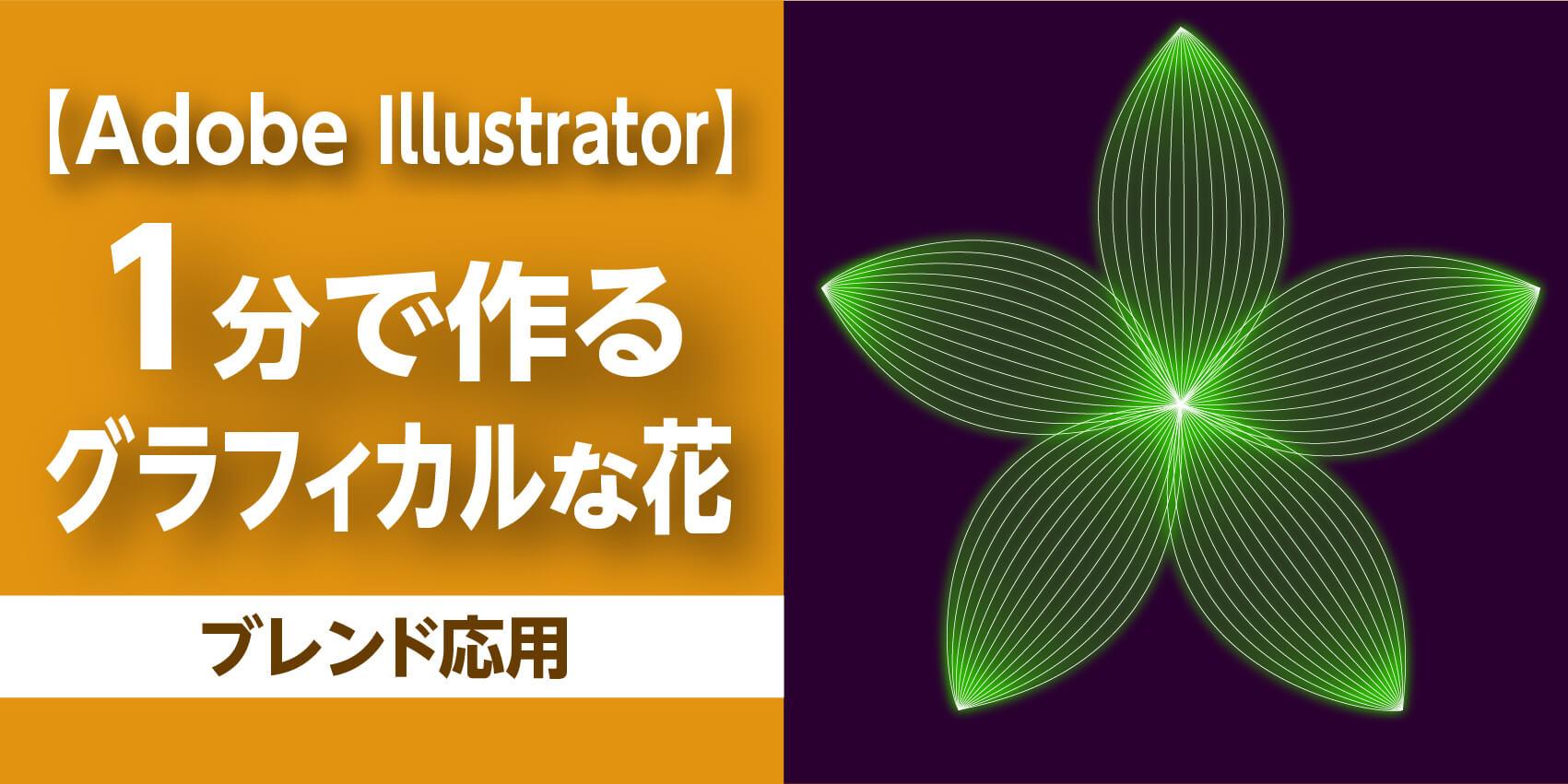 【Adobe Illutrator】1分で描くグラフィカルな花