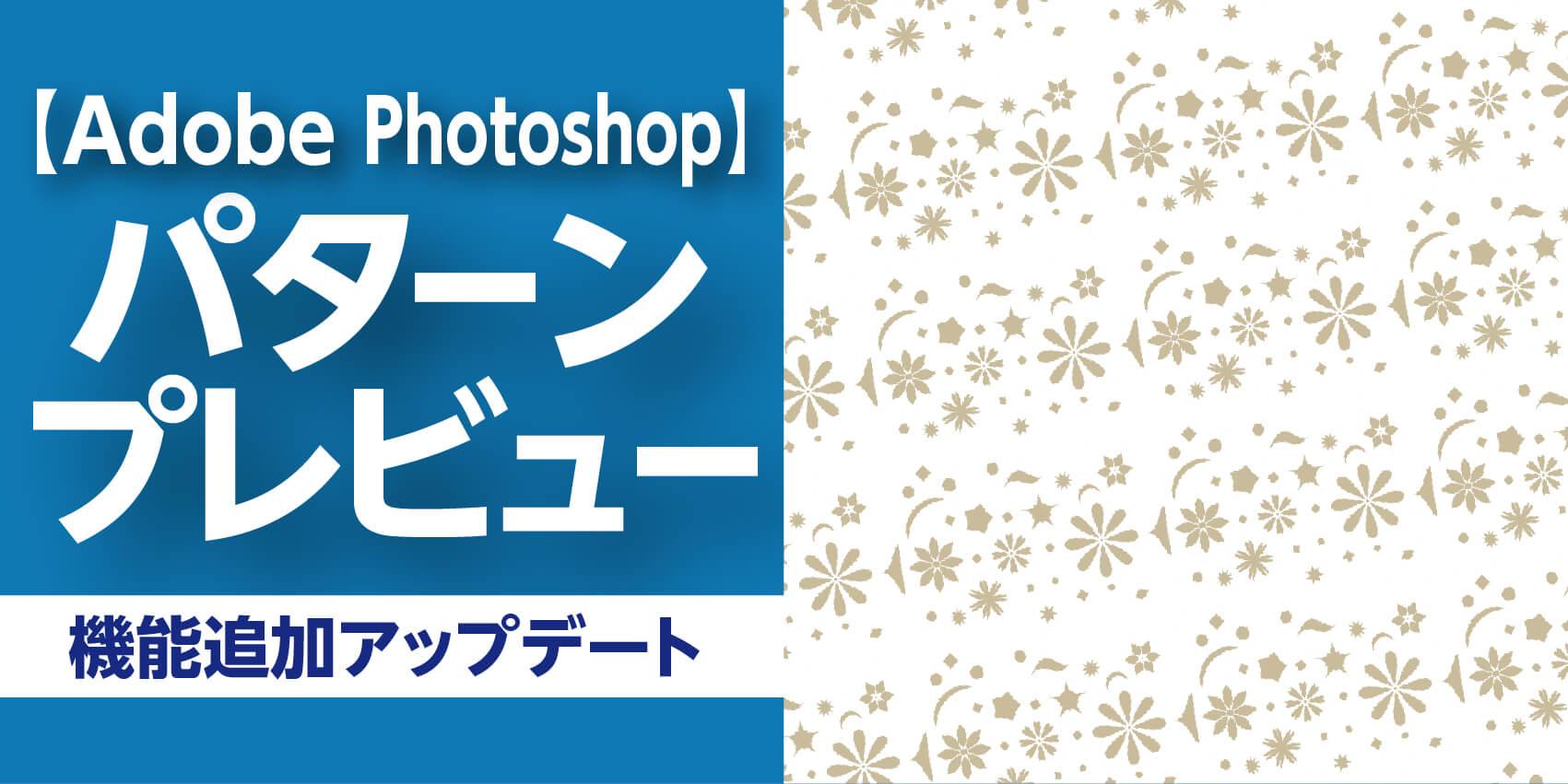 【Photoshop】新機能・パターンプレビュー