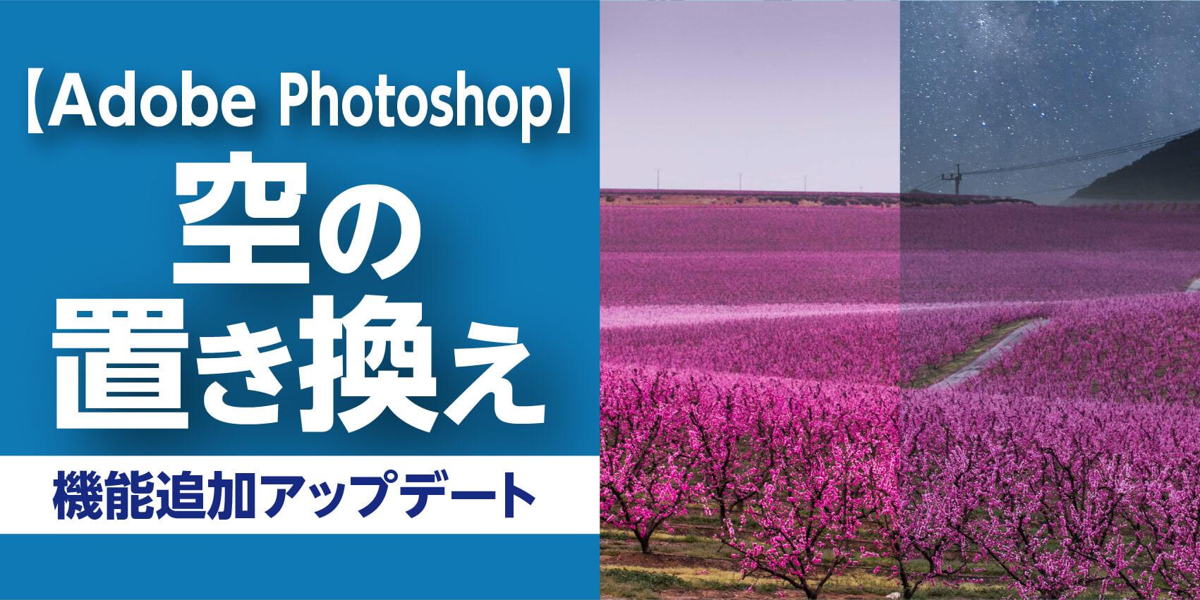 【Photoshop】新機能・空の置き換え