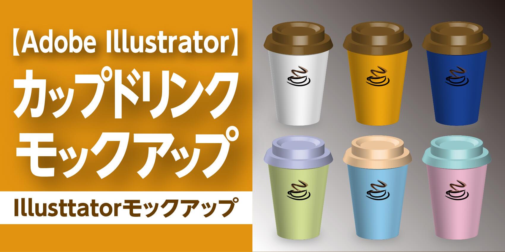 【Illustrator】 時短用モックアップ作成 カップドリンク編