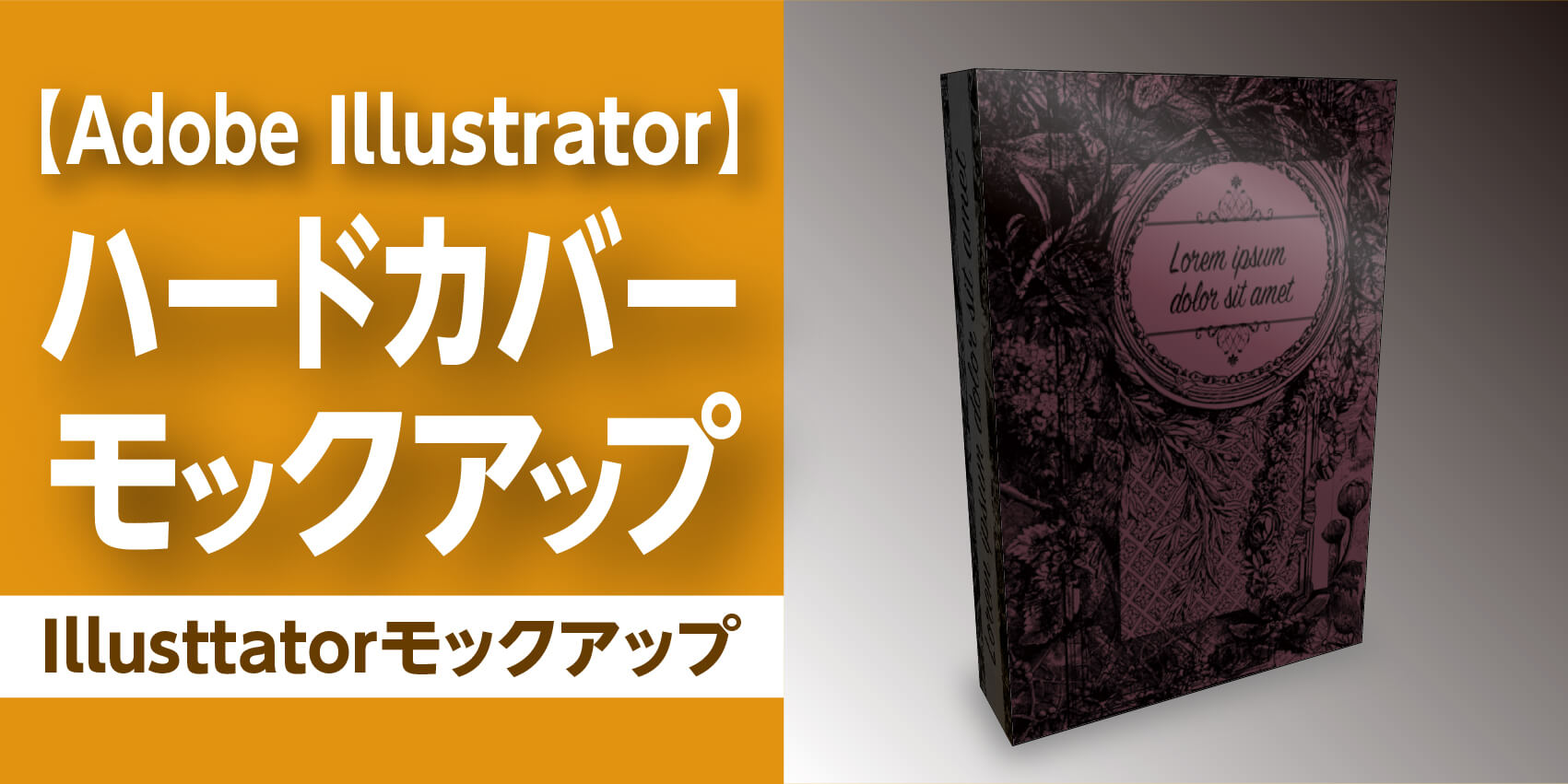 【Illustrator】 時短用モックアップ作成 ハードカバー本編