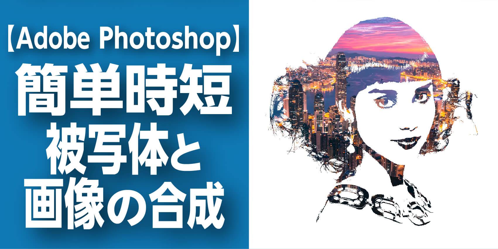 【Photoshop】1分でできる画像加工/被写体を別画像と複合