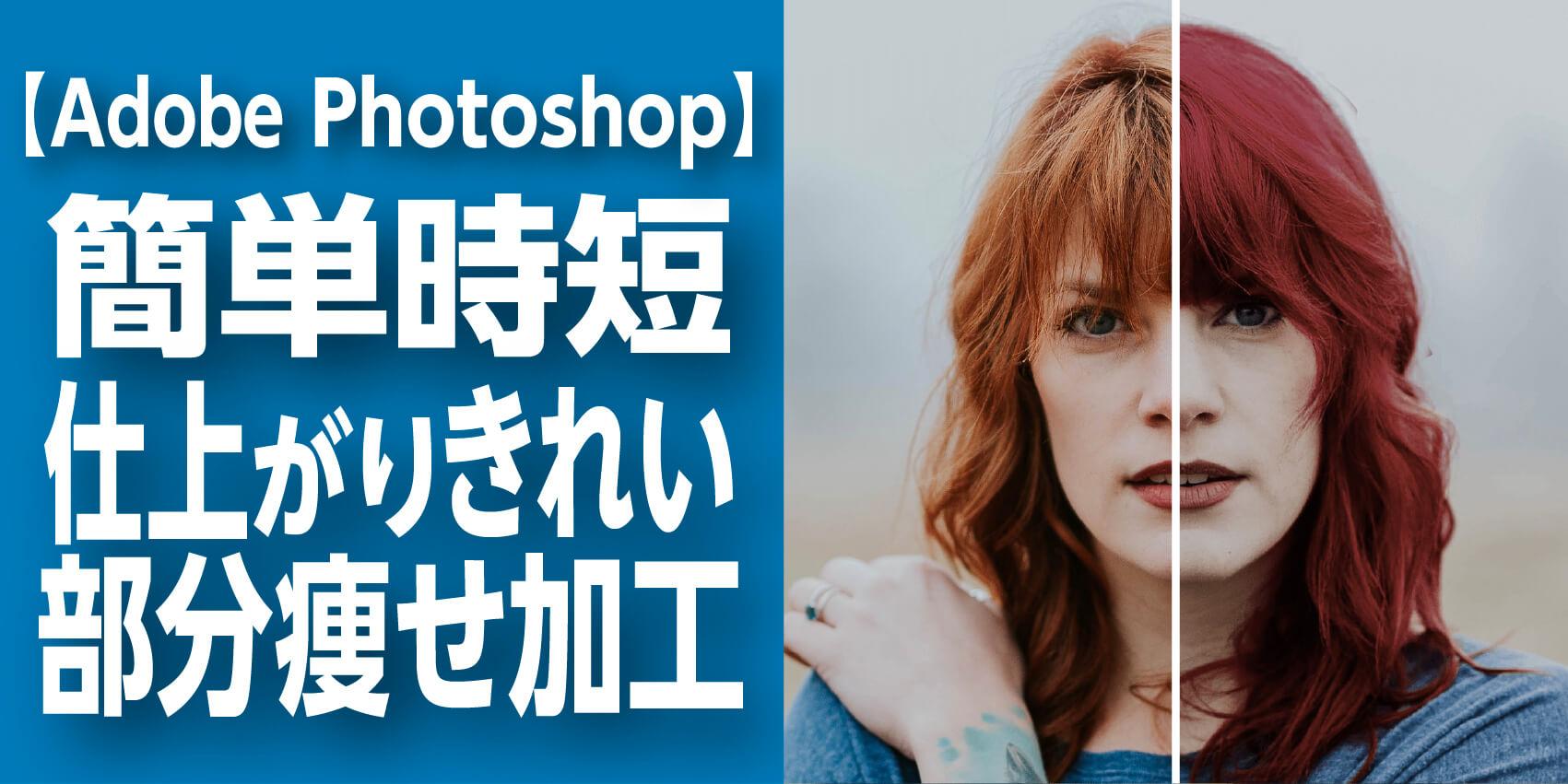 【Photoshop CC】簡単部分カラー変更