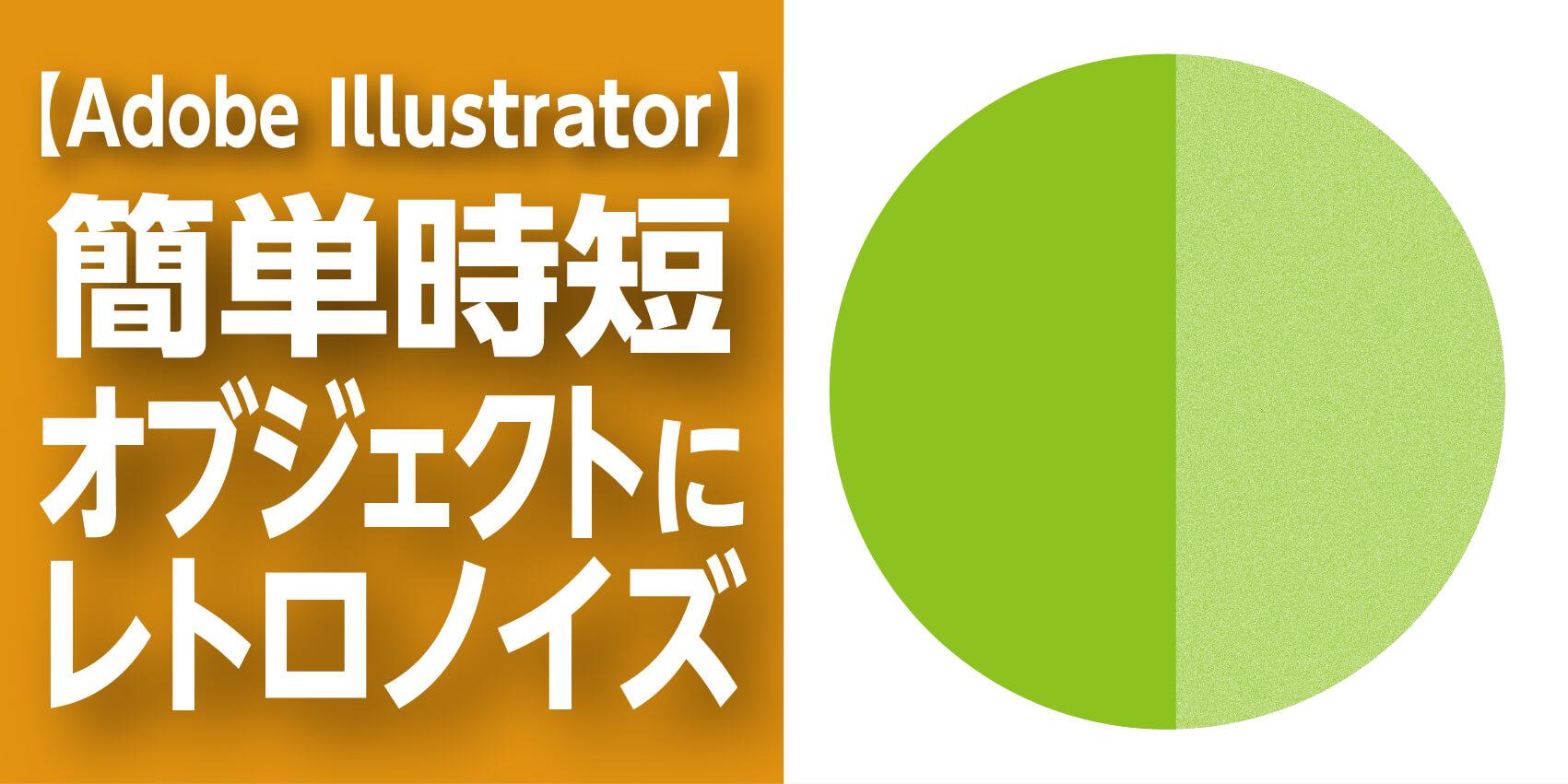 【Illustrator CC】オブジェクトカラーにレトロノイズを加える方法